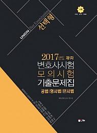 Union 2017년도 제1차 변호사시험 모의시험 선택형 기출문제집(2017)