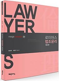 2017(제3판) 로이어스 법조윤리