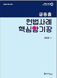 [2017] 헌법사례 핵심암기장