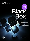 [2017] 헌법blackbox