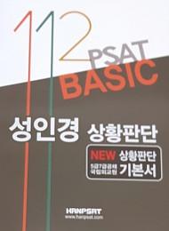 112 PSAT BASIC 성인경 상황판단