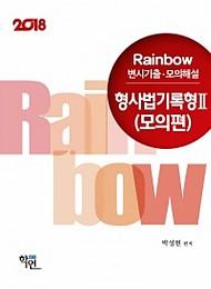 2018 Rainbow 변시기출·모의해설 형사법기록 2 (모의편)