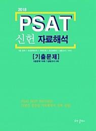2018 PSAT 신헌 자료해석 기출문제