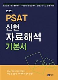 [2020대비] PSAT 신헌 자료해석 기본서