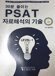 Level 1 30분 줄이는 PSAT 자료해석의 기술