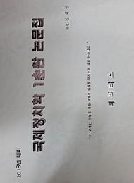 2018년 대비 국제정치학 1순환 논문집