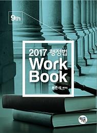 [제9판] 행정법 Workbook