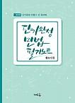 2017 단기완성 민법 필기노트(2018 단기완성 민법1,2 워크북)