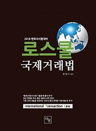 2018 로스쿨 국제거래법