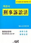 [2018대비] 객관식 형사소송법 - 2018년 법원시험기출문제시리즈