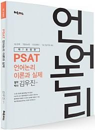 2017[제7보정판] PSAT언어논리 이론과 실제[이론+문제]