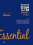 2017[제4판] Essential 민법 친족상속법
