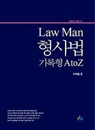 [2017] Law Man 형사법기록형 AtoZ