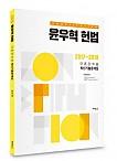 2018 윤우혁 헌법-이론강의용 최신기출문제집