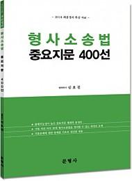 2018 최종정리 특강자료 형사소송법 중요지문 400선