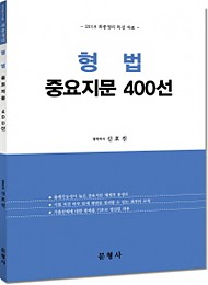 2018 최종정리 특강자료 형법 중요지문 400선