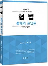 2018 형법 출제의 포인트 [2018 경찰․검찰․법원대비]-8.22출간예정