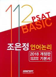 112 PSAT BASIC 조은정언어논리