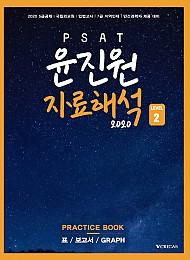 2020 윤진원 자료해석 Level 2 PRACTICE BOOK