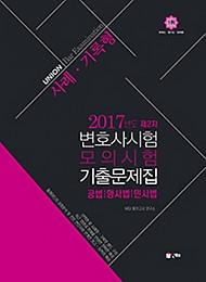 UNION 2017년도 제2차 변호사시험 모의시험 사례 기록형 기출문제집- 8.25 출간예정
