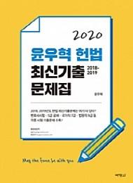 2020 윤우혁 헌법 최신기출문제집