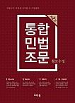 2017[제2판] 통합민법조문