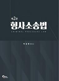 2019 제2판 형사소송법