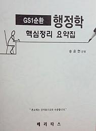 2018년대비 5급(행정)공채 GS1순환 행정학 핵심정리 요약집