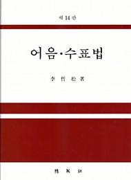 2017[제14판] 어음.수표법 {양장}