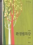 2017[제2판] 환경법특강 {양장}