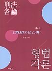 2017[제4판] 형법각론