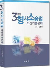 2017년판 3년간 형사소송법 최신기출문제