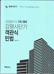 2018 감평사단기 객관식 민법