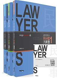 신정훈 민사법 기록형 1 2 3 [세트](법전협 2017 1,2차 민사법 기록형 해설 포함)