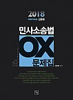 2018 FORTUNE 김춘환 민사소송법 OX문제집