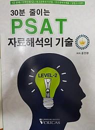 Level 2 30분 줄이는 PSAT 자료해석의 기술