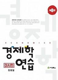 2019 [제8판]경제학연습[미시편]