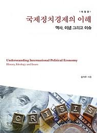 국제정치경제의 이해-역사, 이념 그리고 이슈-