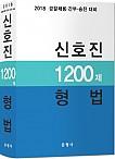 2018 (경찰채용․간부․승진)신호진 1200제 형법
