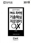 2018 PASS 특허법 기출핵심 지문정리 OX (문제편/해설편 : 전2권)