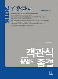 2018 법원직 객관식 형법의 종결
