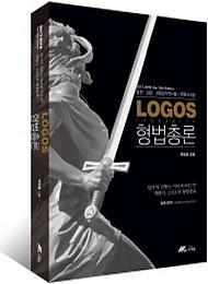 (3쇄)2017-2018 로고스 형법총론