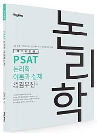 2017[제3보정판] 김우진 논리학 이론과 실제