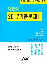 2018 법원시험기출문제 - (민·형·민소·형소)