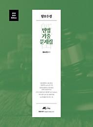 2018-2019 황보수정 법원직 민법 기출문제집 {전2권}