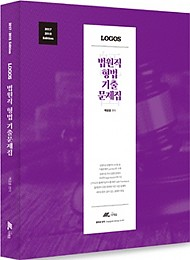 2017-2018 LOGOS(로고스) 법원직 형법 기출문제집
