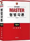 2018년판 MASTER 형법각론 기본서