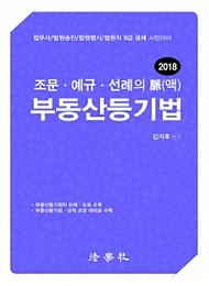 2018 조문·예규·선례의 맥 부동산등기법