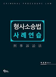 [2018] 형사소송법 사례연습
