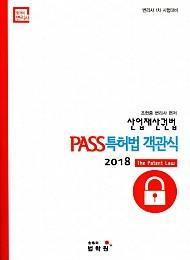 2018 조현중 PASS 특허법 객관식